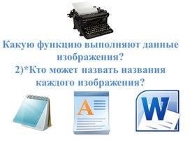 2Набор и редактирование_Урок 1_Презентация