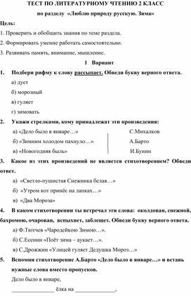 Тестовая работа по литературному чтению во 2А классе по разделу «Люблю природу русскую. Зима»