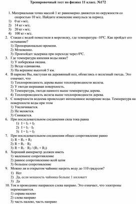 Тренировочный тест по физике 11 класс. №172