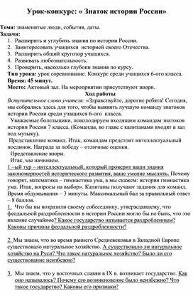"Урок-конкурс ""Знатоки истории"""