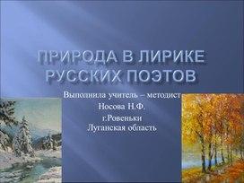 Природа в лирике русских поэтов