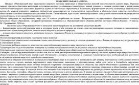 """Рабочая программа по окружающему миру  (1-4 классы)  УМК """"Школа России"""""""