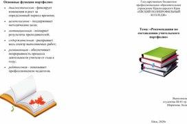 Буклет «Портфолио учителя начальных классов»