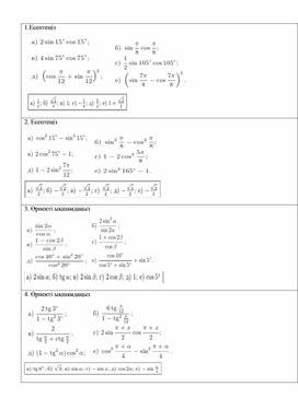 Ресурс 2. Екі еселі және жарты бұрыштың формулалары Ресурс 2