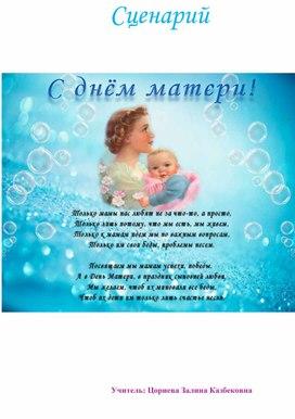 """Внеклассное мероприятие ко """"Дню матери"""""""