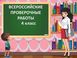 """Родительское собрание """"ВПР в 4 классе"""""""