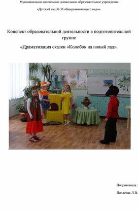 Конспект образовательной деятельности в подготовительной группе  «Драматизация сказки «Колобок на новый лад».