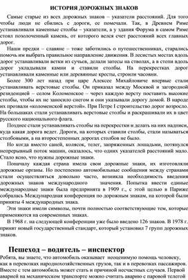 """Классный час """"История дорожных знаков"""""""
