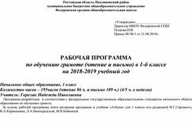 """Рабочие программы """"Школа России"""" 1 класс"""
