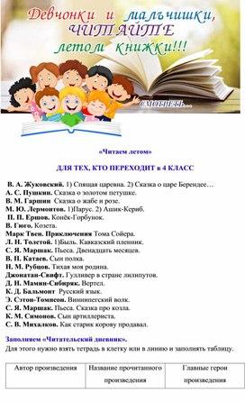"""""""Читаем летом"""" - переходим в 4 класс"""