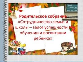 """Презентация к родительскому собранию на тему """"Сотрудничество семьи и школы - залог успешности обучении и воспитании ребенка"""""""