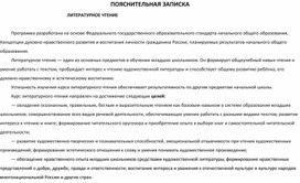 Календарно - тематическое планирование уроков литературного чтения во 2 классе  Школа России