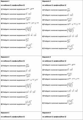 Действия со степенями (9задание Профиль, ЕГЭ)