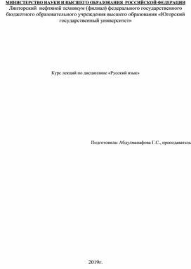 """Курс лекций по дисциплине """"Русский язык"""""""