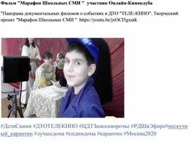 """Фильм """"Марафон Школьных СМИ """"  участник Онлайн-Киноклуба"""