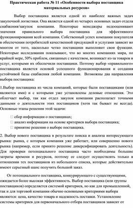"""Практическая работа №11 """"Особенности выбора поставщика материальных ресурсов"""""""