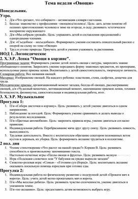"""Календарный план по теме """"Овощи"""" на неделю для ДОУ"""