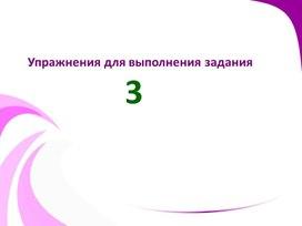 """Подготовка к ОГЭ по русскому языку 9 класс """", задание 3"""