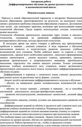 Дифференцированное обучение на уроках русского языка в малокомплектной школе.