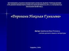 Жизнь и творчество Н.С.Гумилёва