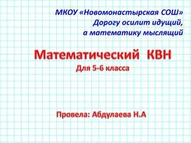 Математический КВН для 5-6 класса