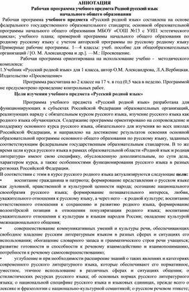 АННОТАЦИЯ к рабочей программе  по родному русскому языку 2 класс Школа России