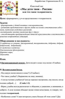 """Классный час """" Мы дети твои - Россия!"""""""