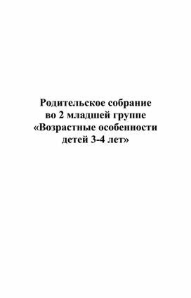"""Родительское собрание """"Возрастные особенности  детей 3-4 лет"""""""