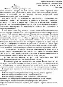 """ЭССЕ ""Я педагог"" на конкурс молодых специалистов"