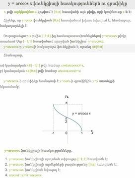 Y = arccos x ֆունկցիայի հատկություններն ու գրաֆիկը