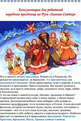 Консультация для родителей  народные праздники на Руси «Зимние Святки»