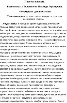 "Проект в ДОУ ""Кормушка для пичужки""."