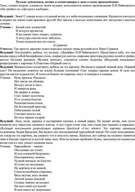 """Классный час """"Русские художники, поэты и композиторы о зиме в своих произведениях."""""""