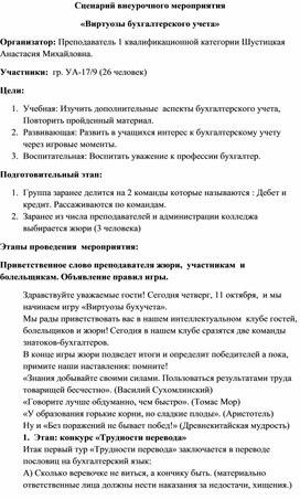 """Разработка сценария к внеурочному мероприятию """"Виртуозы бухгалтерского учета"""