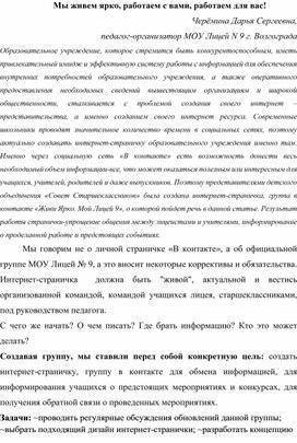 """Основы журналистского дела. Плюсы ведения группы школы """"Вконтакте"""""""