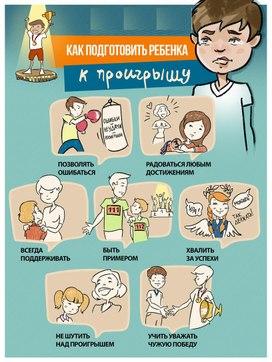 Как подготовить ребенка