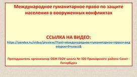 Международное гуманитарное право урок для 9 класса тема 8 по предмету ОБЖ УМК Латчук.