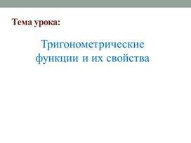 9 класс_Тригоном.функции_презентация