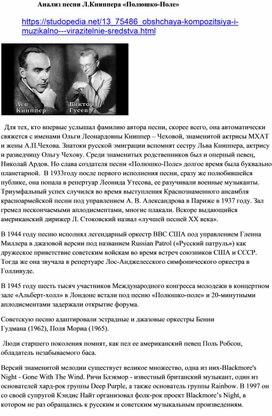 Анализ песни Л.Книппера «Полюшко-Поле»