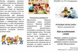 Речевые игры дома. Буклет для родителей - Игры на активизацию словаря