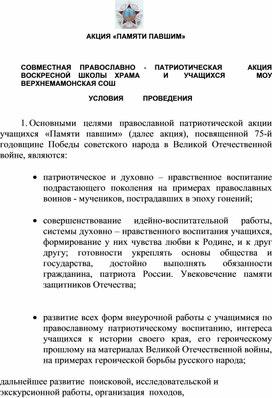 """Акция """"Памяти Павшим"""""""