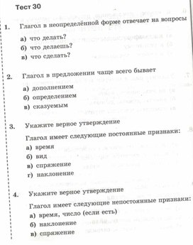 """Тест по теме """"Глагол"""", 6 класс"""