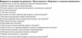 """Вопросы и задания по тексту К.Г.Паустовского """"Корзина с еловыми шишками""""."""