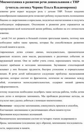Мнемотехника в развитии речи дошкольников с ТНР.
