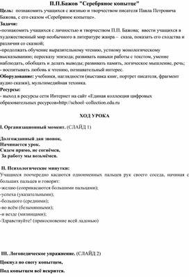 """Конспект урока по темеП.П.Бажов """"Серебряное копытце"""" 4 класс"""