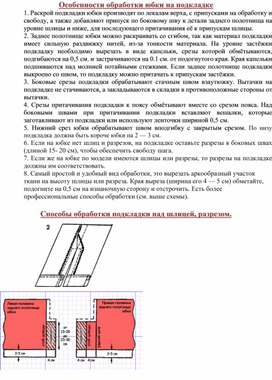Особенности обработки юбки на подкладке