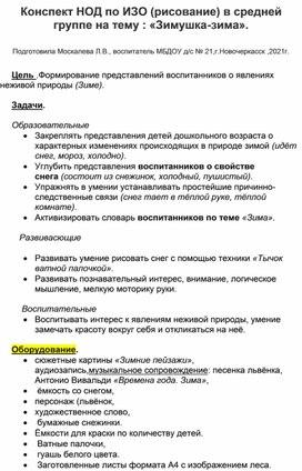 """Конспект НОД по ИЗО (рисование) в средней группе на тему: """" Зимушка-зима"""".."""