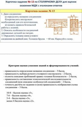 Карточка-задание № 13 по СТОЛЯРНОМУ ДЕЛУ для оценки освоения МДК с эталонами ответов