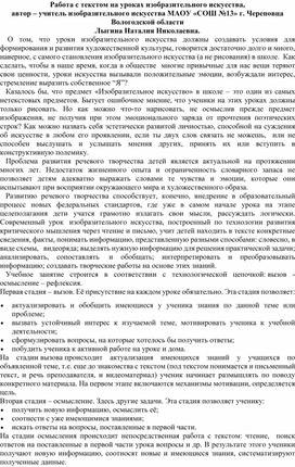 МАОУ СОШ13 Вологодской обл.   г.Череповец Лыгина Н.Н.Статья Работа с текстом.