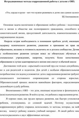 """Эссе """"Нетрадиционные методы коррекционной работы с детьми с ОВЗ."""""""